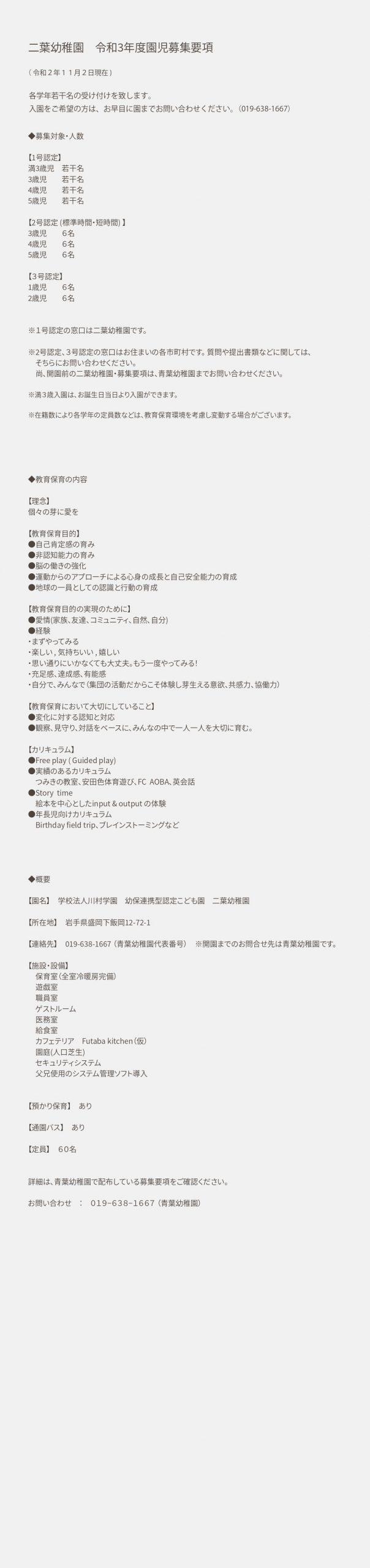 【二葉】HP用園児募集要項_01.jpg